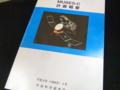 見てみたい計画書です 「はやぶさ」帰還カプセル特別公開