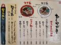 おしながき 麺の部 博多とんこつ 銀次郎