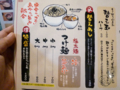 おしながき つけ麺の部 博多とんこつ 銀次郎