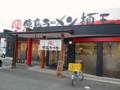 麺王 倉敷中庄店 倉敷市松島