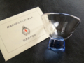 献血10回の記念品