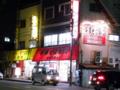 夜の新福菜館  京都市下京区東塩小路向畑町