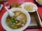 半チャン唐揚げセット 中国料理 五十番