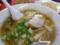 シンプルなラーメン 中国料理 五十番
