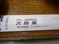 食事のオアシス 大阪屋