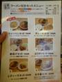 ラーメン付きセットメニュー ラーメン東大 福山店