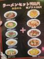 驚きのセットメニュー 台湾料理 四季紅