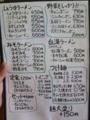 麺類のメニュー 大衆中華料理 もりもり亭