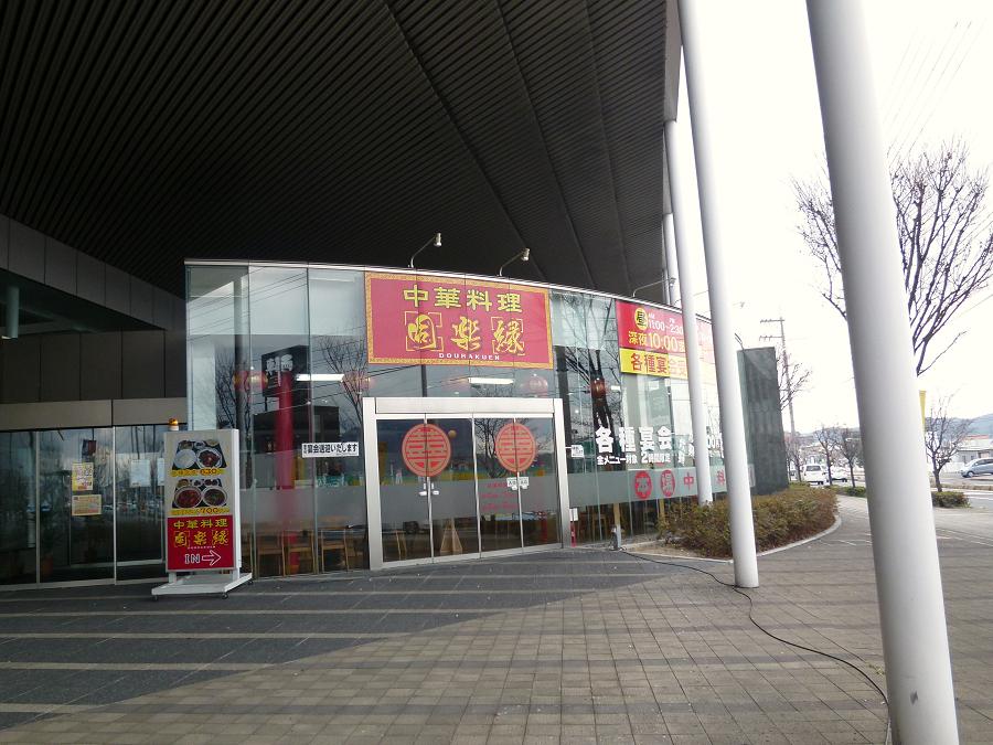中華料理 同楽縁 ビッグローズ店 福山市御幸町