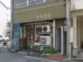 平井食堂 岡山市北区丸の内