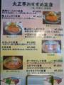 おすすめ定食のメニュー かつれつ 大正亭