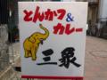 とんかつ&カレー 三象 福山市延広町