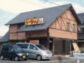 にぼし屋 倉敷市新倉敷駅前