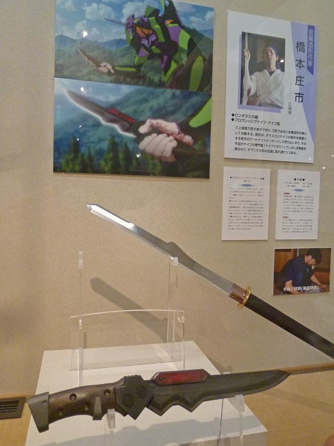 プログレッシブナイフ ナイフ型 ヱヴァンゲリヲンと日本刀展