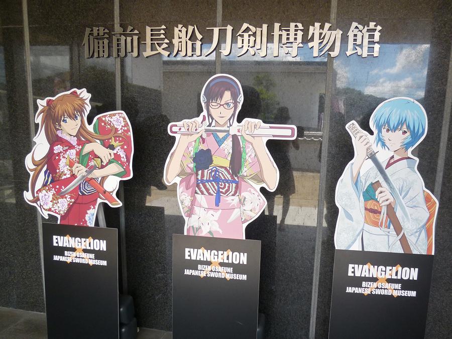 ヱヴァンゲリヲンと日本刀展 備前長船刀剣博物館