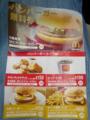 ハンバーガー無料券 マクドナルド