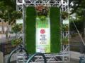 """第29回全国都市緑化フェアTOKYO"" 日比谷公園"