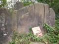 方位岩 日本ピラミッド葦嶽山