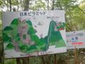 日本ピラミッド葦嶽山の案内図