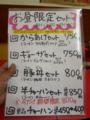 お昼のお得なセットメニュー 博多ラーメンとんとん 福山本店