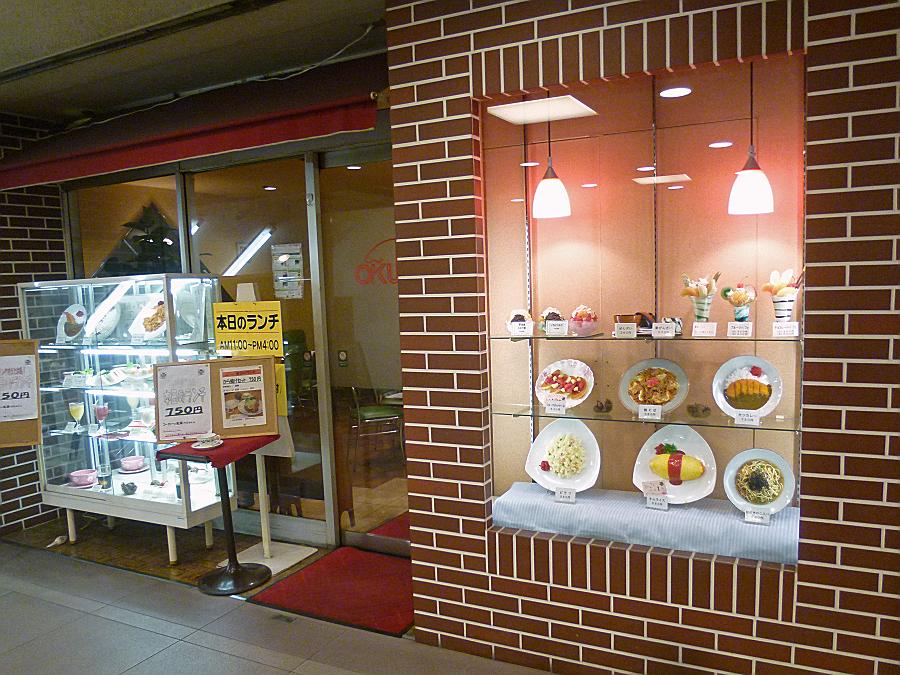 たくさんぷるな店先 喫茶オークラ