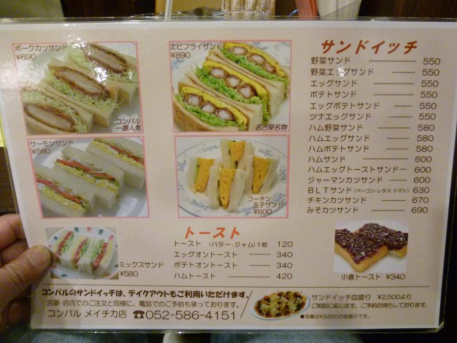サンドイッチメニュー コンパル メイチカ店
