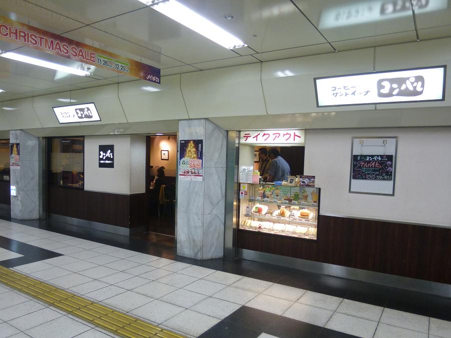コンパル メイチカ店 名古屋市中村区名駅