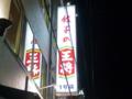 餃子の王将 四条大宮店 京都市中京区四条通大宮西入錦大宮町