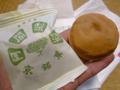 阿闍梨餅 満月 マツヤ食料品店
