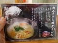 季節限定 アン入り白味噌雑煮うどん 本場かなくま餅 福田