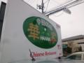 中国海鮮料理 華家 花尻店 岡山市北区花尻ききょう町