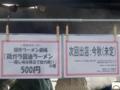 朝市ラーメン劇場「鶏ガラ醤油ラーメン・・・隠し味は豚足で総力戦」