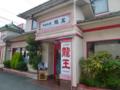 中国料理 龍王 福山市南蔵王町