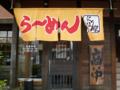 にぼし家 倉敷市新倉敷駅前