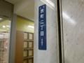 天地下の街区表示板