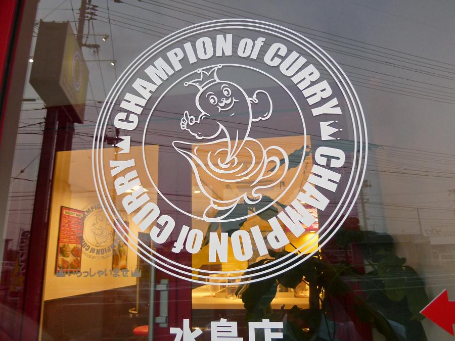 カレーのチャンピオン水島店 倉敷市中畝