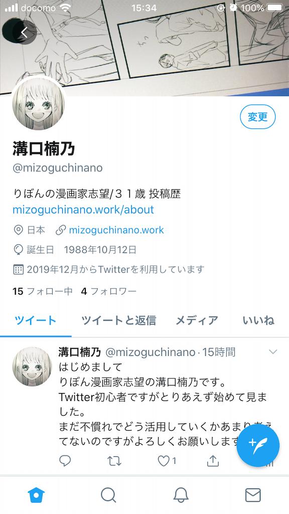 f:id:mizoguchinano:20200121153539p:image