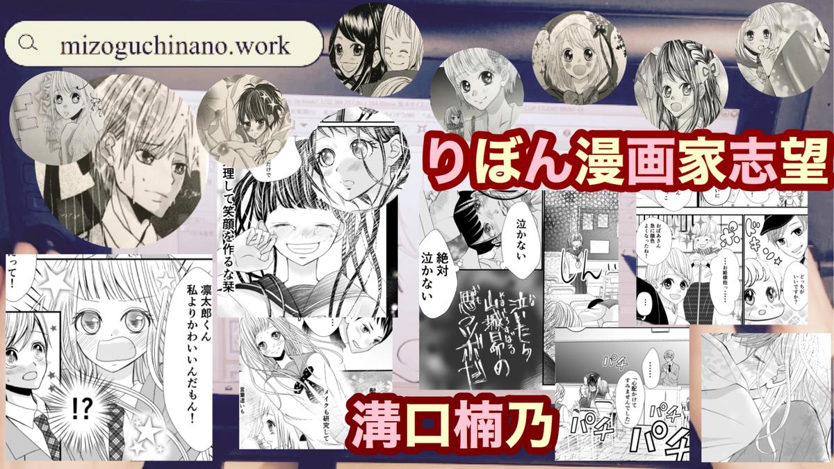 漫画家志望溝口楠乃のブログ
