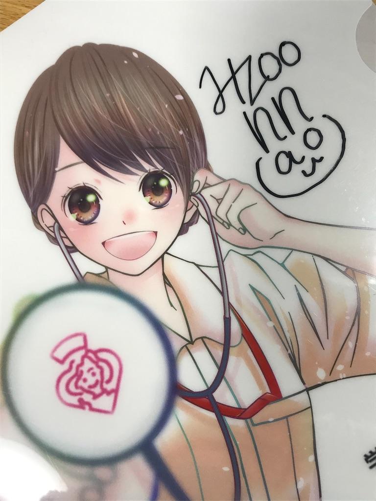 f:id:mizoguchinano:20200917175905j:image