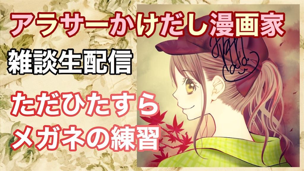 f:id:mizoguchinano:20200919183040j:image
