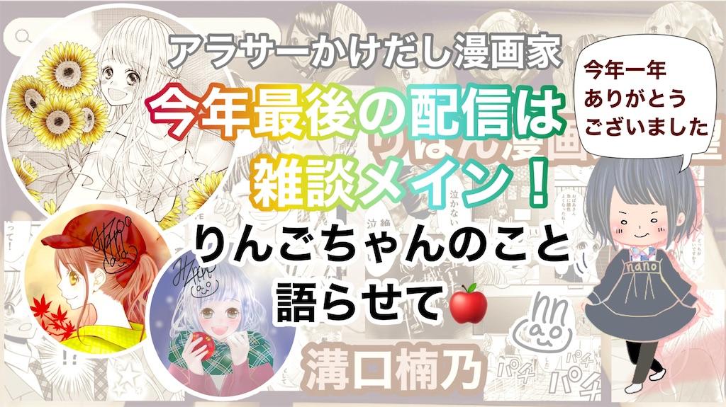 f:id:mizoguchinano:20201226213145j:image