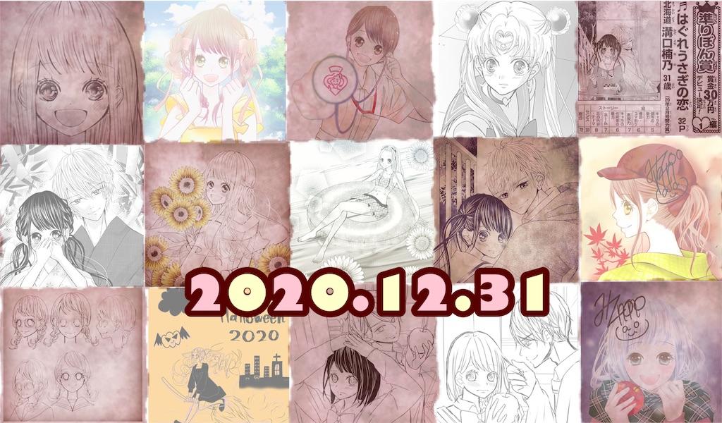f:id:mizoguchinano:20201231143442j:image