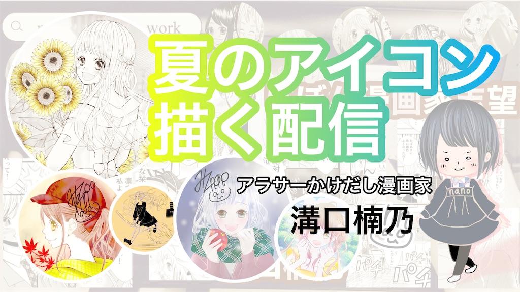 f:id:mizoguchinano:20210515144128j:plain