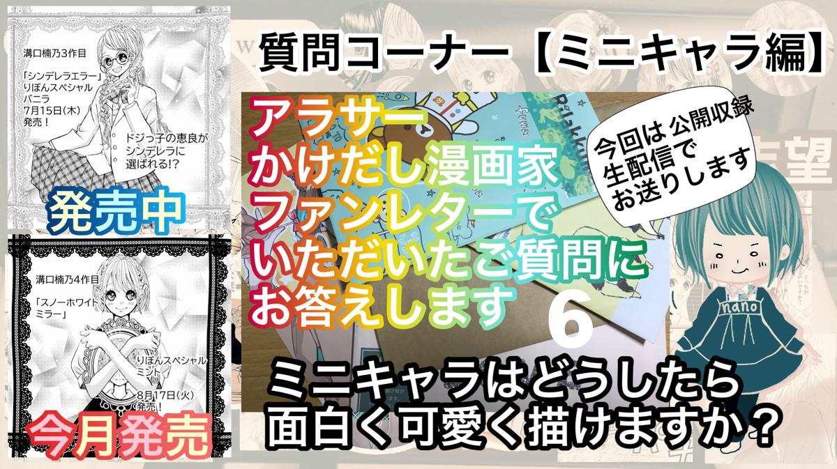 f:id:mizoguchinano:20210731165233j:plain