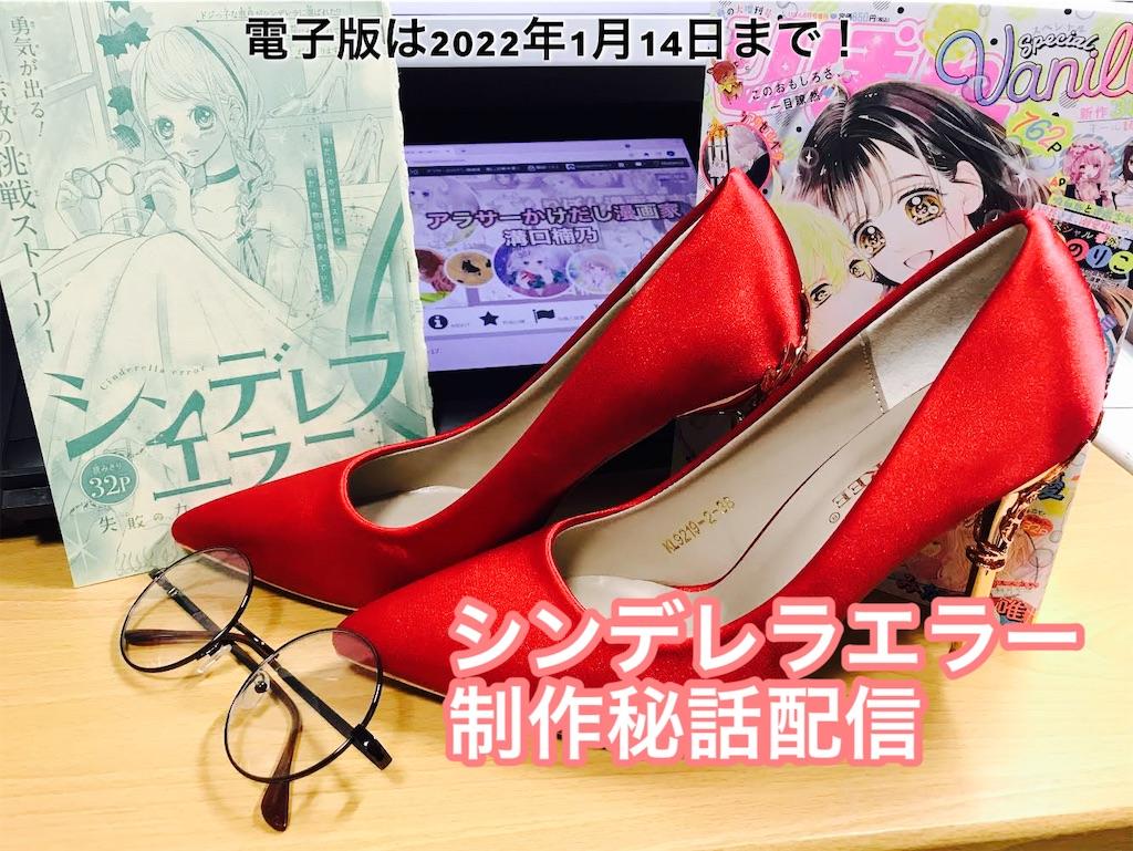 f:id:mizoguchinano:20210821184414j:image