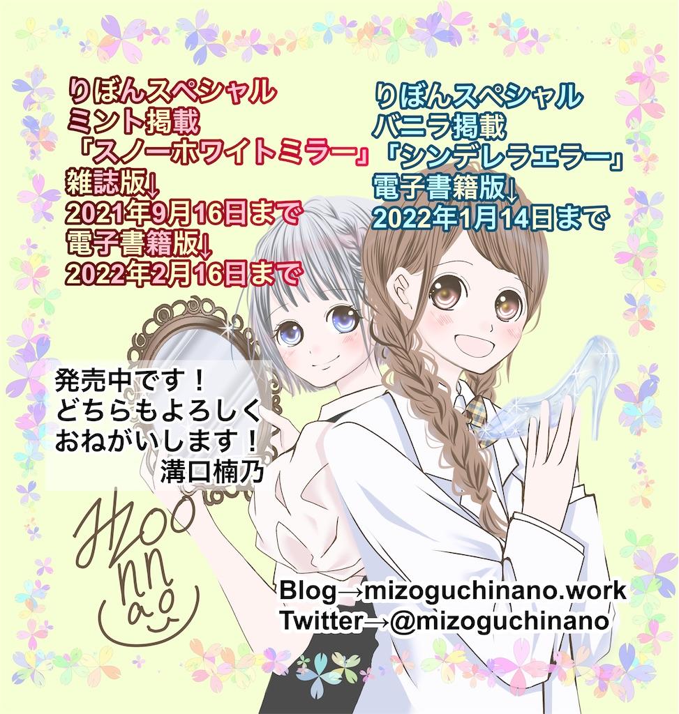f:id:mizoguchinano:20210827180858j:image