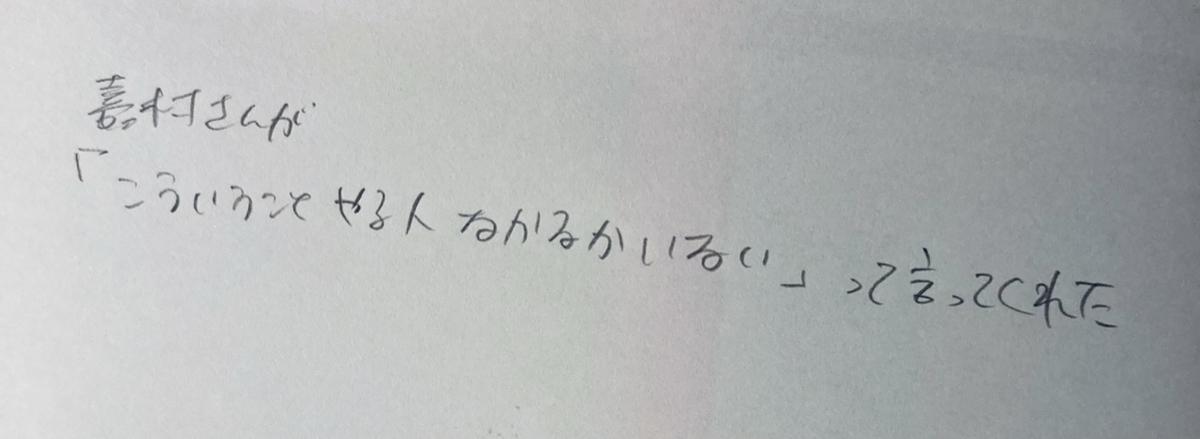 f:id:mizogumi:20210124224516j:plain