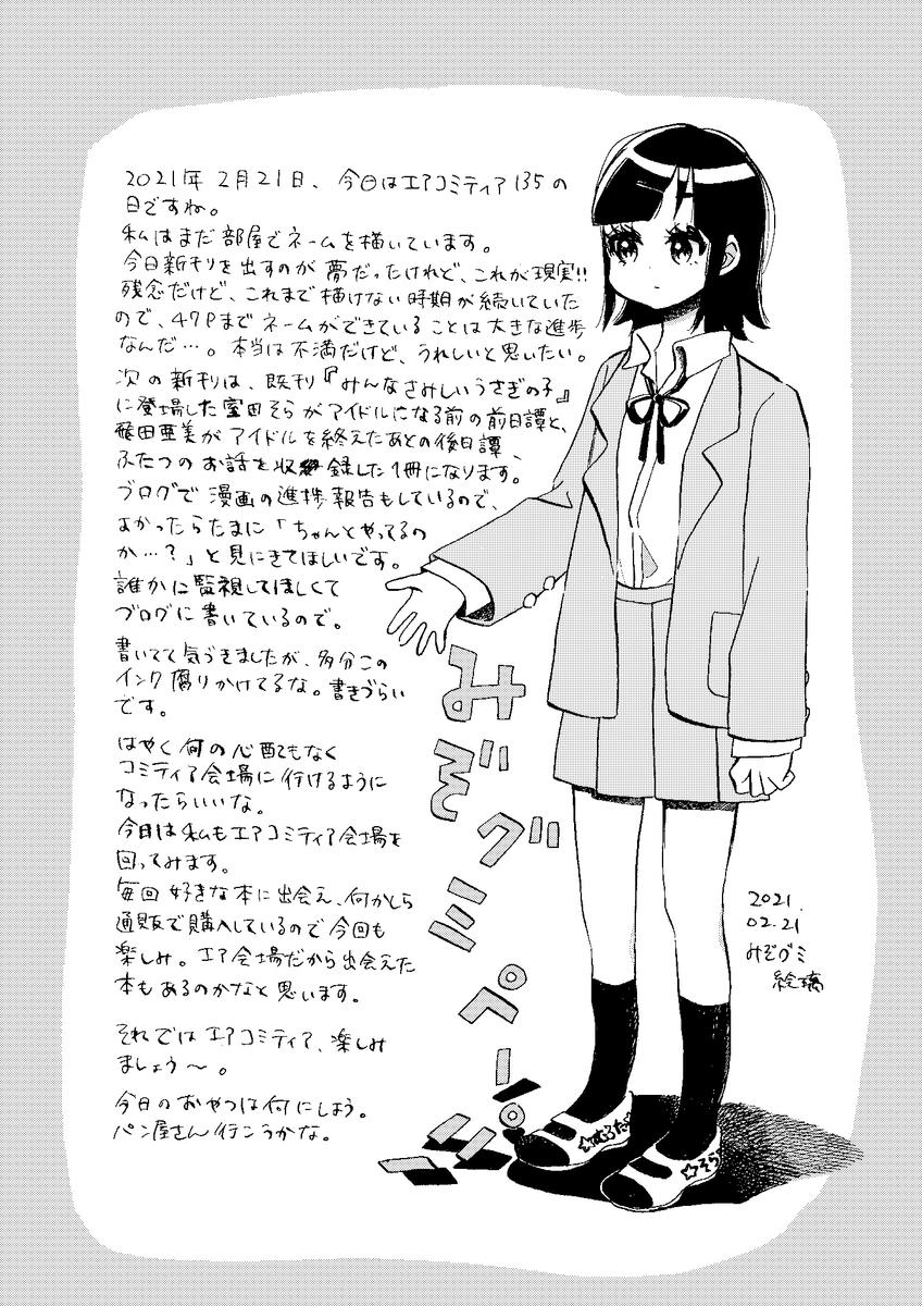f:id:mizogumi:20210221232723j:plain