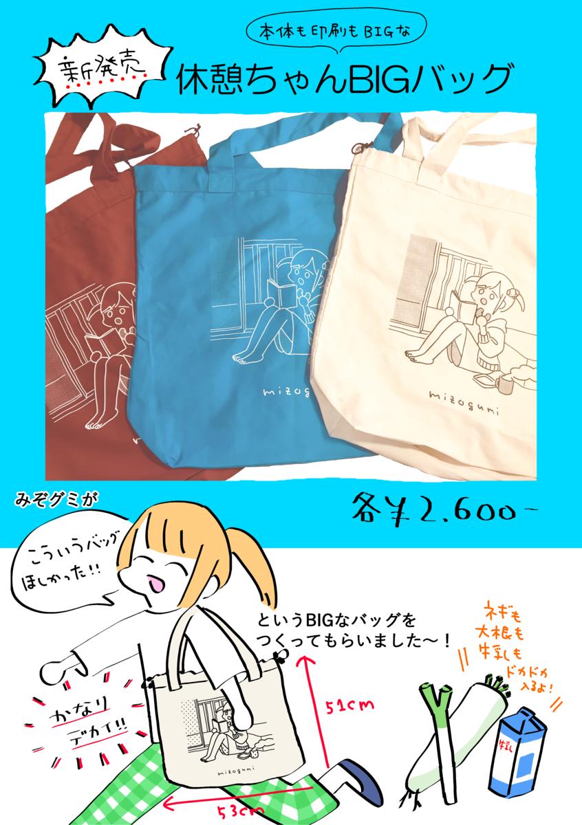 f:id:mizogumi:20210221234113p:plain