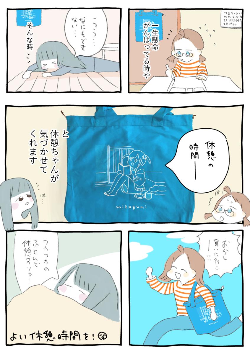 f:id:mizogumi:20210221234244p:plain